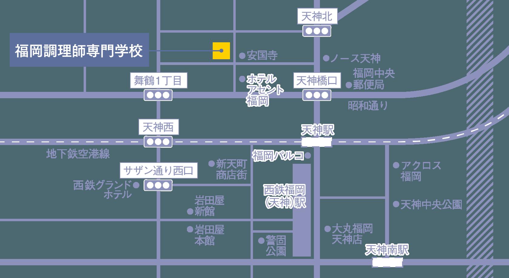 福岡調理師専門学校までのアクセス